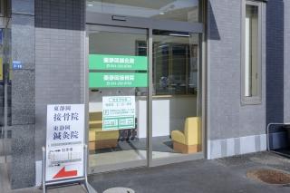 附属東静岡接骨院・附属東静岡鍼灸院