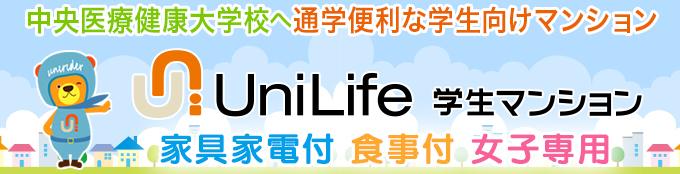 UniLife学生マンション