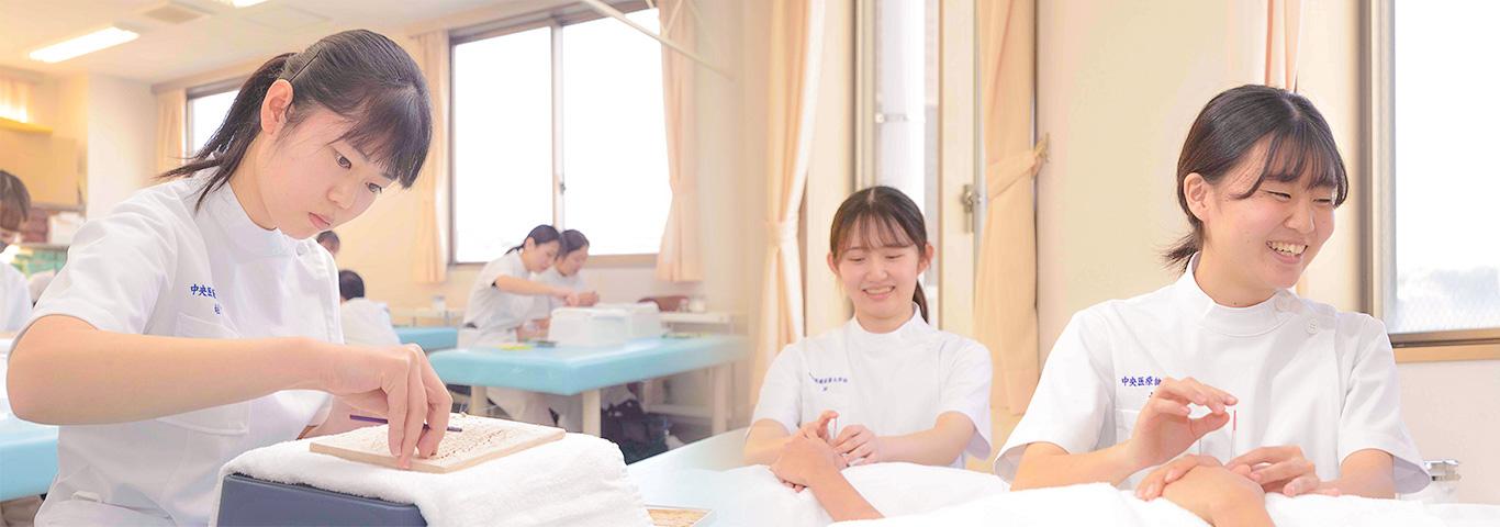 トータルケア鍼灸学科