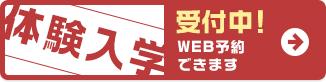 体験入学 WEB予約