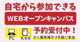 ウェブオープンキャンパス受付中!