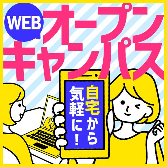 WEBオープンキャンパス開催中!