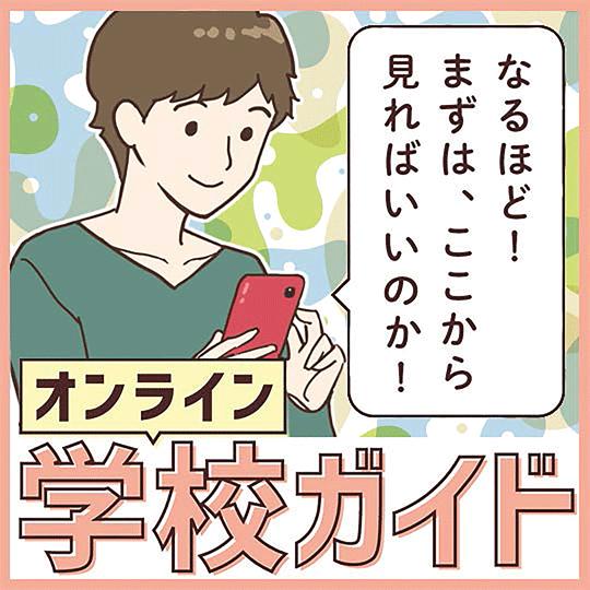 富士メカオンライン学校ガイドを公開いたしました