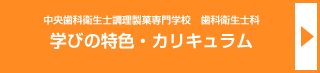 中央歯科衛生士調理製菓専門学校歯科衛生士科 学びの特色・カリキュラム