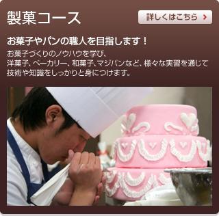 製菓コースの紹介