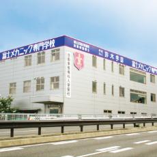 富士メカニック専門学校