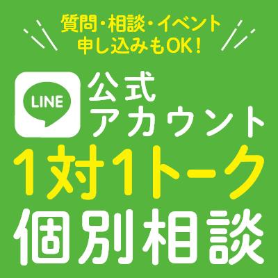 鈴木学園のLINE公式アカウントと友達になろう!
