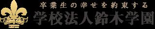 学校法人鈴木学園